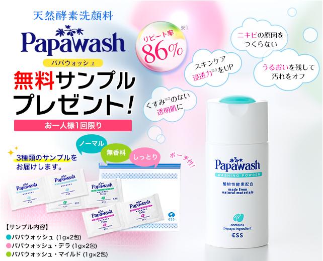パパウォッシュ 天然酵素洗顔サンプル